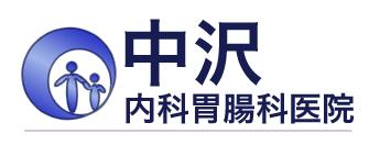 中沢内科胃腸科医院